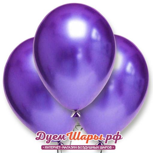 Шар хром Фиолетовый