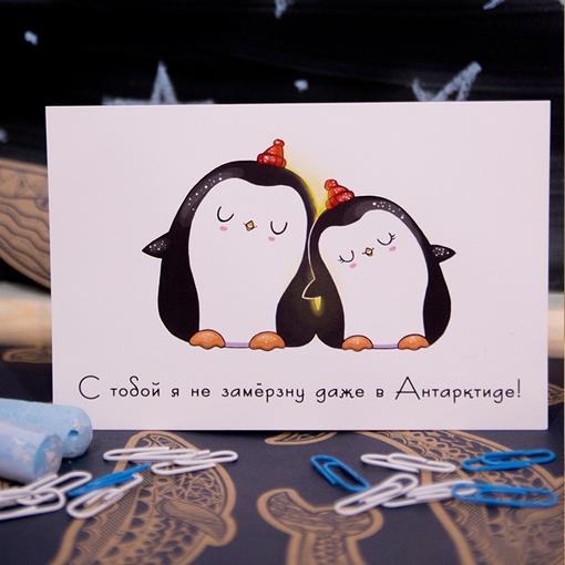 Открытка Влюбленные пингвинчики