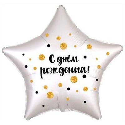 Звезда С Днем рождения Золотые круги
