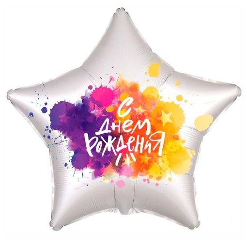 Звезда Краски С Днем рождения