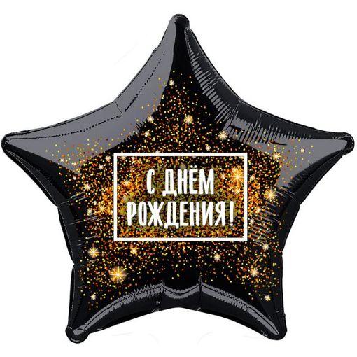 Звезда Фейерверк С Днем рождения