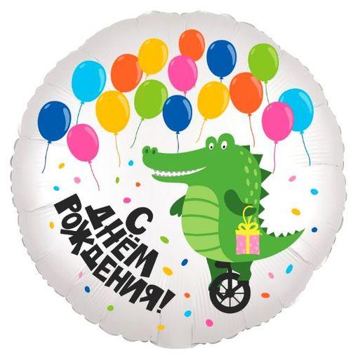 Круг Веселый крокодил С Днем рождения
