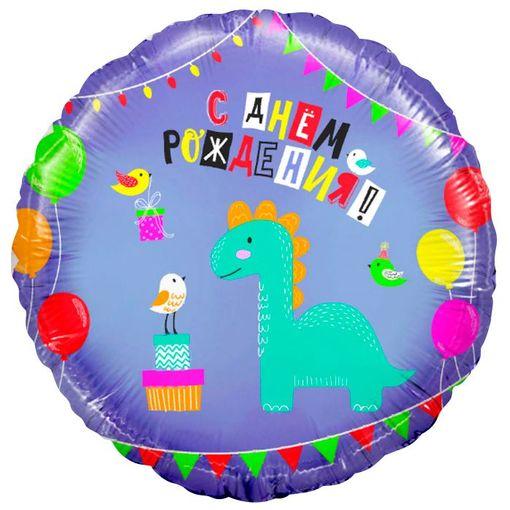 Круг Динозаврик С Днем рождения