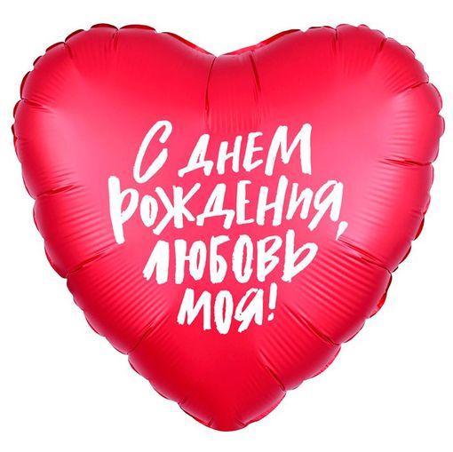 Сердце С Днем рождения, любовь моя