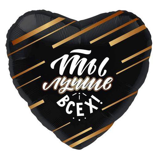 Сердце Ты лучше всех