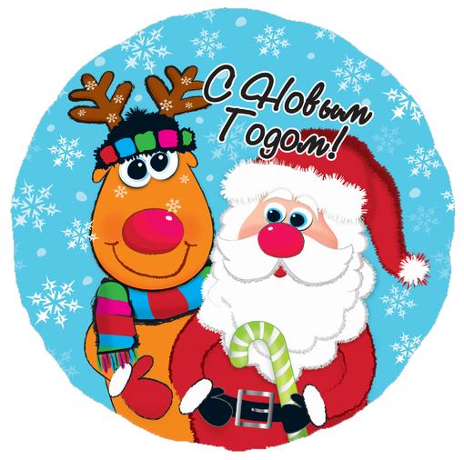 Круг Дед Мороз и Олень С новым годом