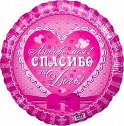 Круг Любовь моя Спасибо за дочь Розовый