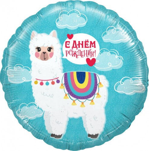 Круг С Днем Рождения (лама альпака)
