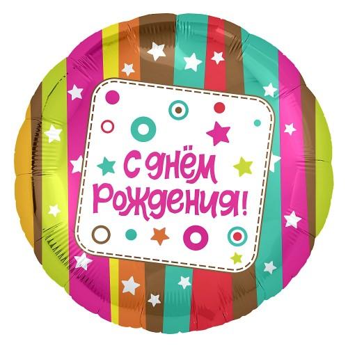 Круг С Днем Рождения (разноцветные полосы)