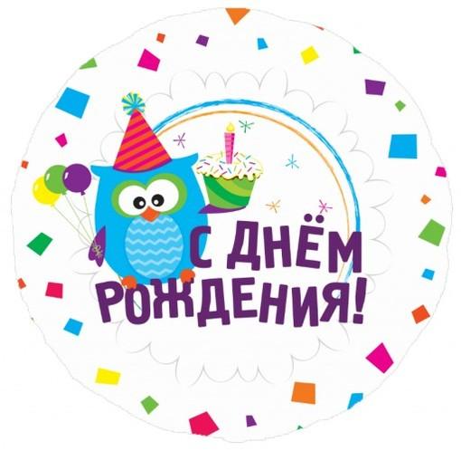 Круг С Днем рождения (сова) 2