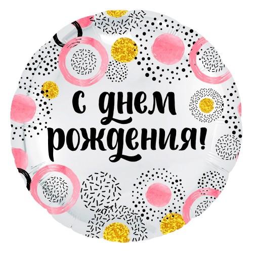 Круг С Днем Рождения (жемчужины)