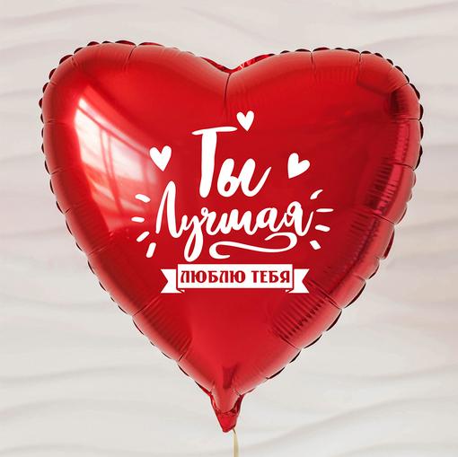Сердце красное с надписью 4