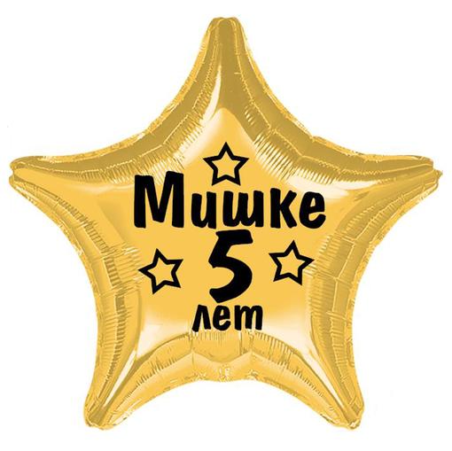 Звезда золотая с надписью